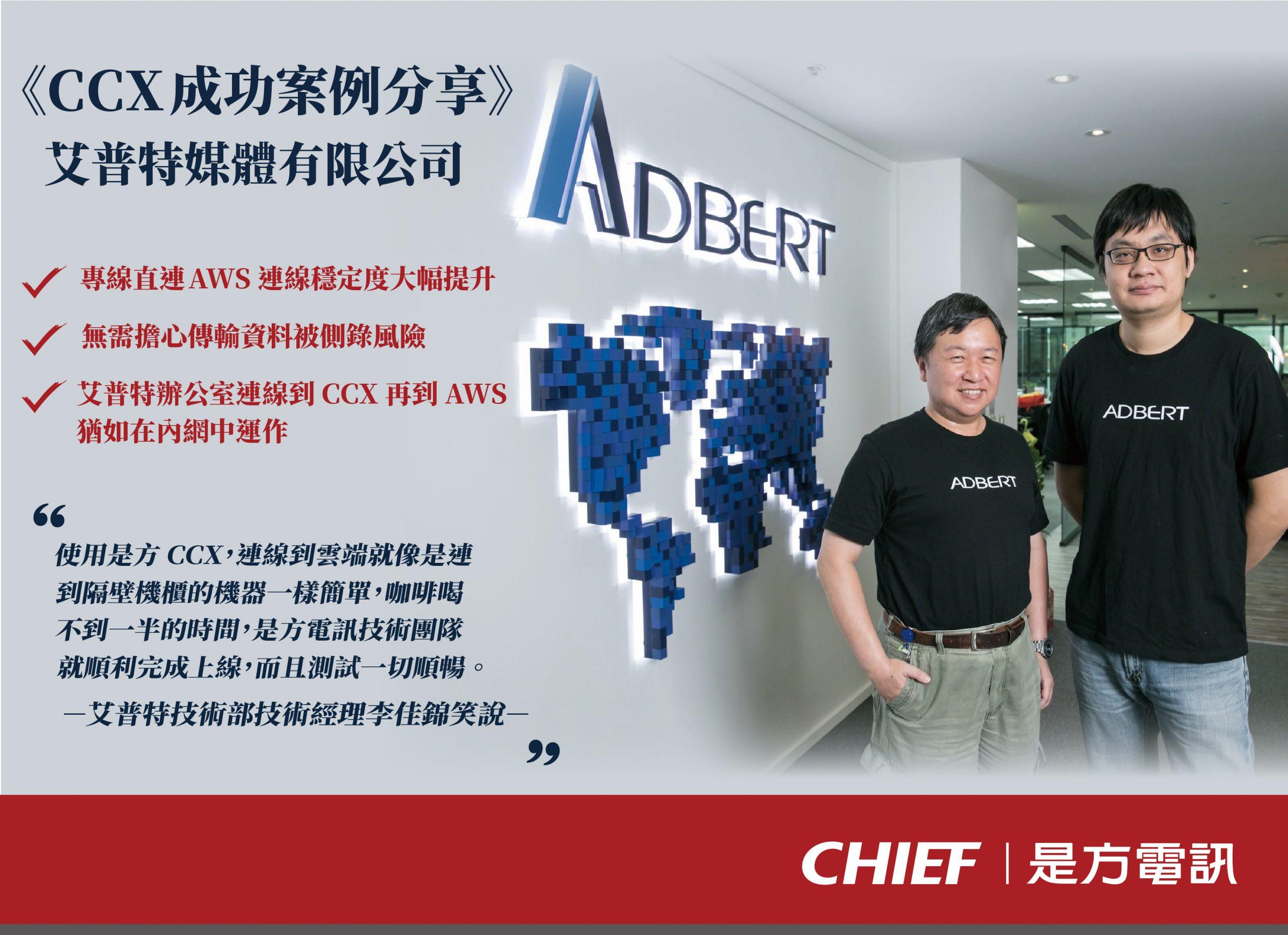 艾普特技術部資深網管工程師賴韋陸(左)與艾普特技術部技術經理李佳錦(右)。