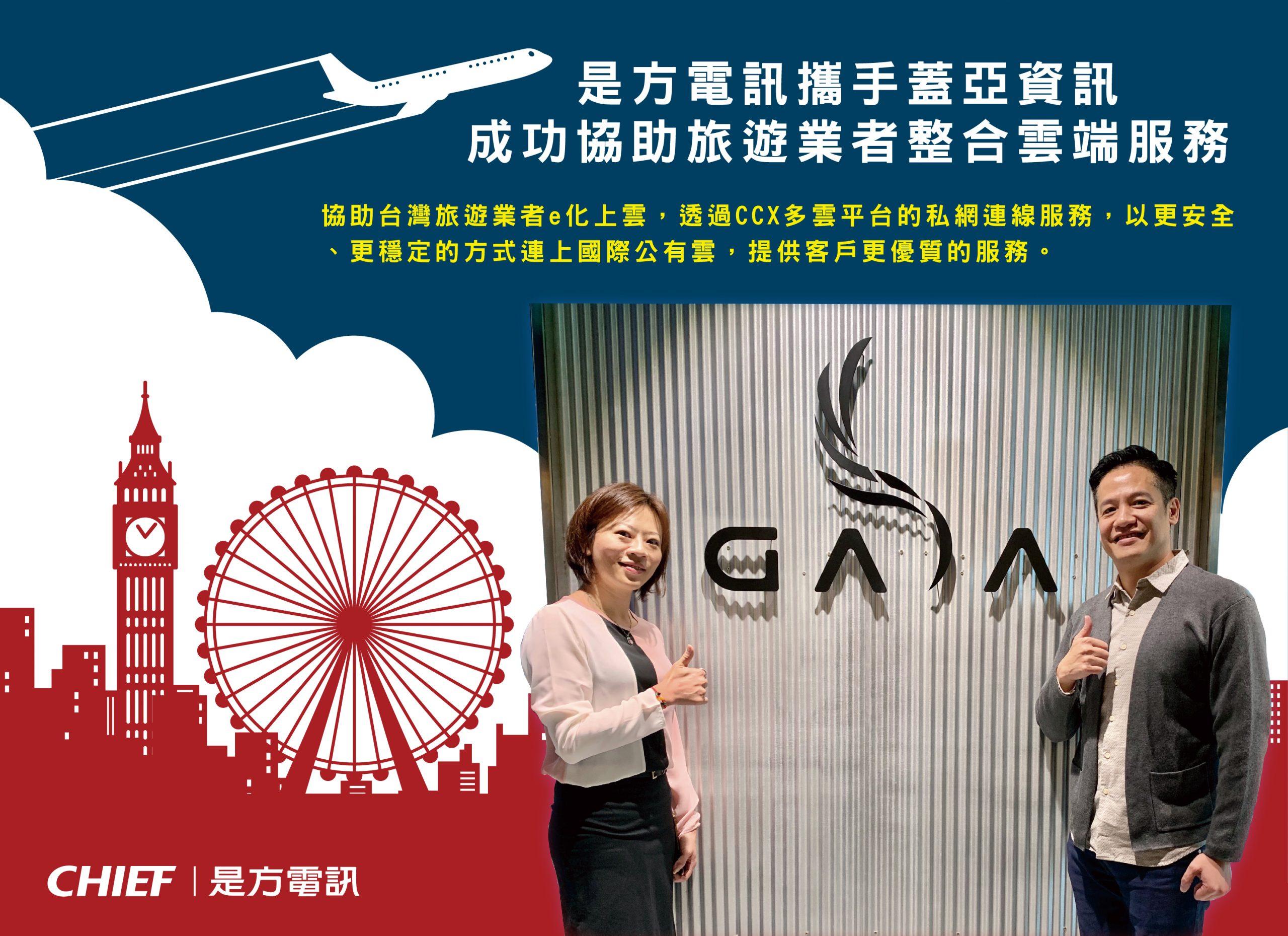 是方電訊國際業務部詹倩如(左)與蓋亞資訊執行長吳炳鈞(右)成功協助旅遊業者整合雲端服務。